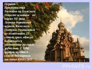 Церковь Преображения Господня на Кижском Погосте основана  не позже XV века. Л