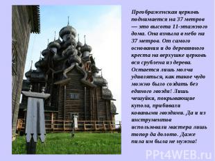 Преображенская церковь поднимается на 37 метров — это высота 11-этажного дома. О