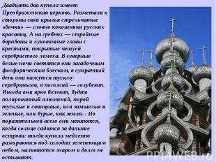 Двадцать два купола имеет Преображенская церковь. Разметали в стороны свои крыль