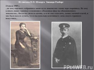 Из письма П.П. Шмидта Зинаиде Ризберг 24 июля 1905 г. ...не хочу нарушать избран