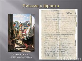 Письма с фронта Лактионов А.И. « Письмо с фронта»