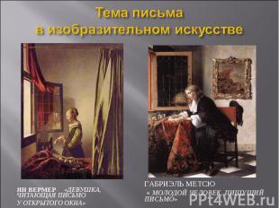 Тема письма в изобразительном искусстве Ян Вермер «Девушка, читающая письмо у от