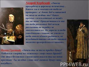 Андрей Курбский: «Твоему прегордому и царскому величеству... Какого зла и гонени