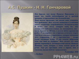 А.С. Пушкин - Н. Н. ГончаровойМоя дорогая, моя милая Наталья Николаевна, я у ваш