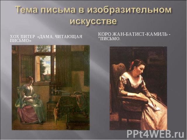 Тема письма в изобразительном искусстве Хох Питер «Дама, читающая письмо» КОРО Жан-Батист-Камиль -