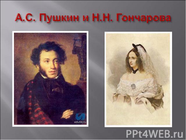 А.С. Пушкин и Н.Н. Гончарова