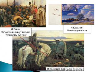 И.Репин Запорожцы пишут письмо турецкому султану Н.Касаткин Вечные ценности В.Ва