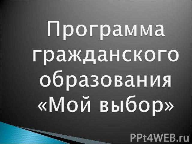 Программа гражданского образования «Мой выбор»