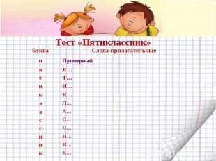 Тест «Пятиклассник»