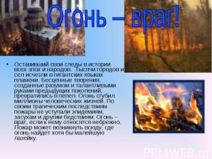 Огонь – враг! Оставивший свои следы в истории всех эпох и народов. Тысячи городо