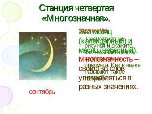 Станция четвертая «Многозначная».Это месяц (календарный) и месяц (небесный). Мно