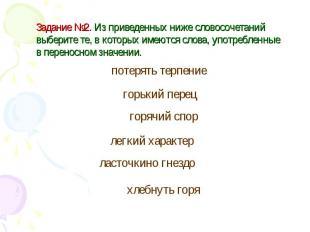 Задание №2. Из приведенных ниже словосочетаний выберите те, в которых имеются сл