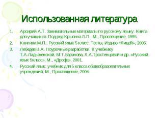 Использованная литератураАрсирий А.Т. Занимательные материалы по русскому языку.
