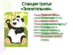Станция третья «Значительная».Панда – млекопитающее семейства енотовых (лексичес