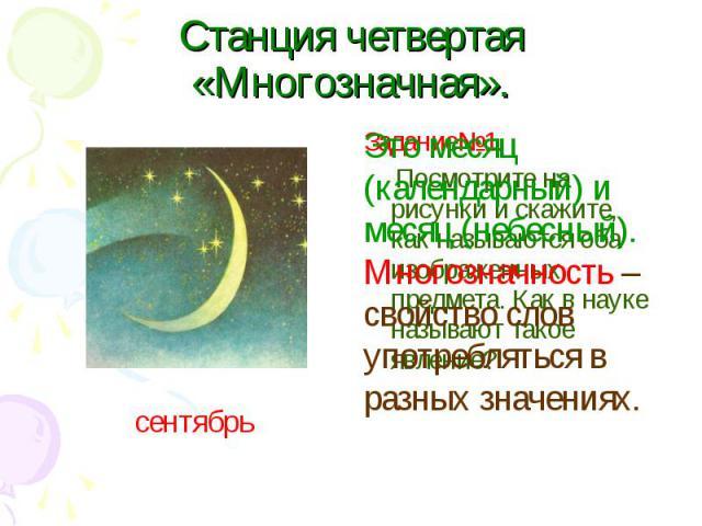 Станция четвертая «Многозначная».Это месяц (календарный) и месяц (небесный). Многозначность – свойство слов употребляться в разных значениях.