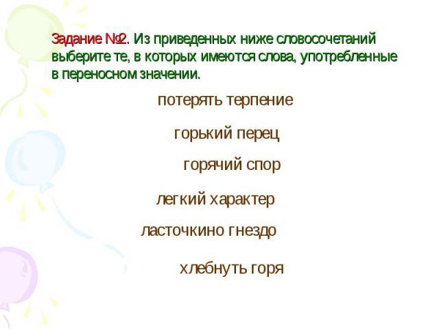 Задание №2. Из приведенных ниже словосочетаний выберите те, в которых имеются слова, употребленные в переносном значении.