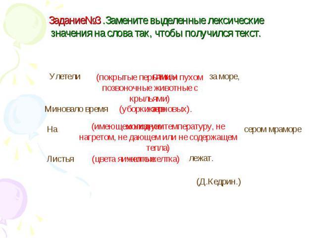 Задание№3 .Замените выделенные лексические значения на слова так, чтобы получился текст. (покрытые перьями и пухом позвоночные животные с крыльями) (имеющем низкую температуру, не нагретом, не дающем или не содержащем тепла)