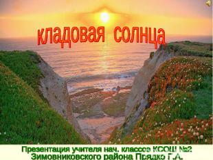 Кладовая солнца Презентация учителя нач. классов КСОШ №2 Зимовниковского района