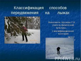 Классификация способов передвижения на лыжах Выполнила: Шутяева Р.В учитель физи