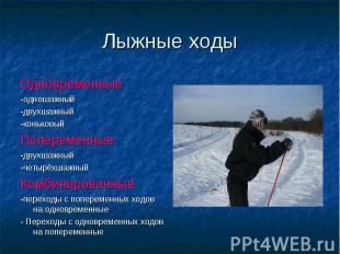 Лыжные ходы Одновременные -одношажный -двухшажный -коньковый Попеременные -двухш
