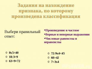 Задания на нахождение признака, по которому произведена классификация Выбери пра
