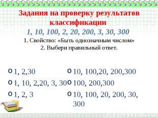 Задания на проверку результатов классификации 1, 10, 100, 2, 20, 200, 3, 30, 300