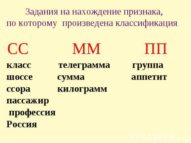 Задания на нахождение признака, по которому произведена классификация класс телеграмма группа шоссе сумма аппетит ссора килограмм пассажир профессия Россия