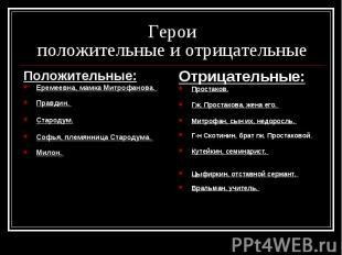 Герои положительные и отрицательные Положительные: Еремеевна, мамка Митрофанова.