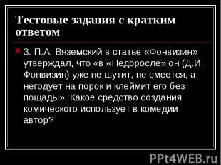Тестовые задания с кратким ответом3. П.А. Вяземский в статье «Фонвизин» утвержда