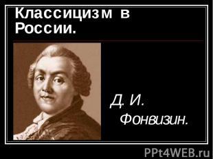 Классицизм в России. Д. И. Фонвизин.