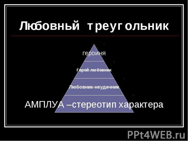 Любовный треугольник