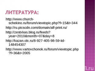 Литература: http://www.church-schekino.ru/forum/viewtopic.php?f=15&t=344 http://