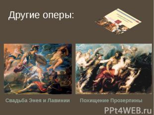 Другие оперы: Свадьба Энея и Лавинии Похищение Прозерпины