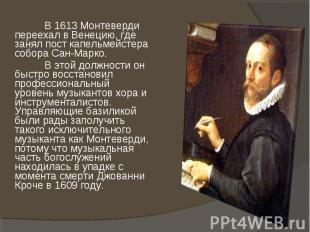 В 1613 Монтеверди переехал в Венецию, где занял пост капельмейстера собора Сан-М