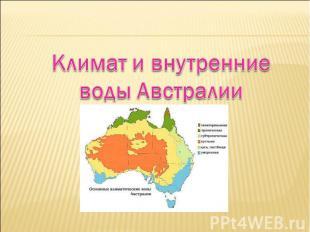 Климат и внутренние воды Австралии