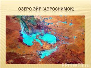 ОЗЕРО ЭЙР (АЭРОСНИМОК)