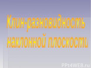 Клин-разновидность наклонной плоскости