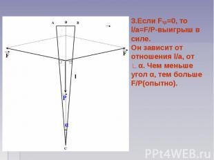 3.Если Fтр=0, то l/a=F/P-выигрыш в силе. Он зависит от отношения l/a, от ∟α. Чем