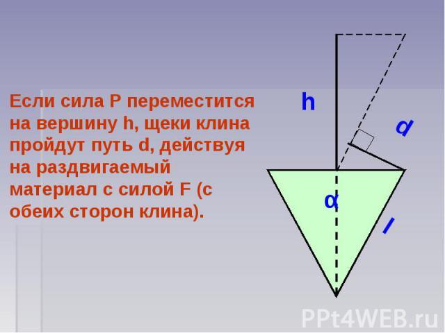 Если сила P переместится на вершину h, щеки клина пройдут путь d, действуя на раздвигаемый материал с силой F (с обеих сторон клина).