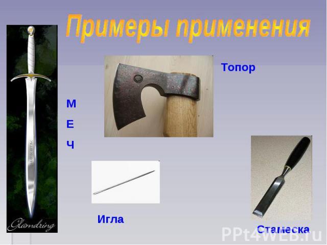 Примеры применения ТопорМ Е Ч Игла Стамеска