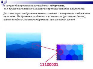 В процессе дискретизации производится кодирование, т.е. присвоение каждому элеме