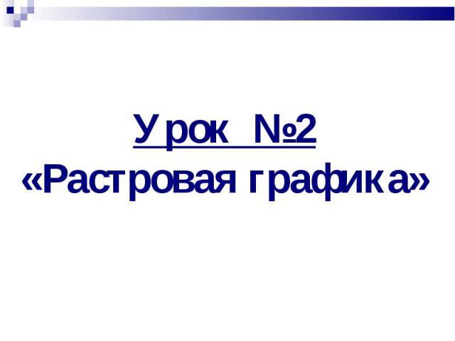 Урок №2 «Растровая графика»