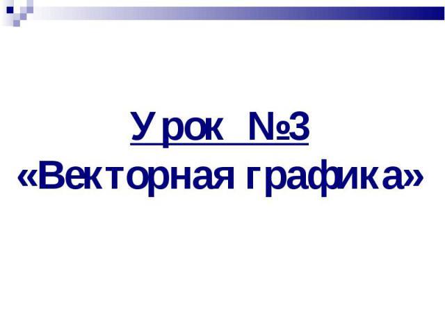 Урок №3 «Векторная графика»