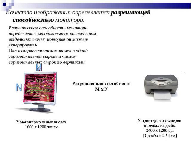 Качество изображения определяется разрешающей способностью монитора. Разрешающая способность монитора определяется максимальным количеством отдельных точек, которые он может генерировать. Она измеряется числом точек в одной горизонтальной строке и ч…