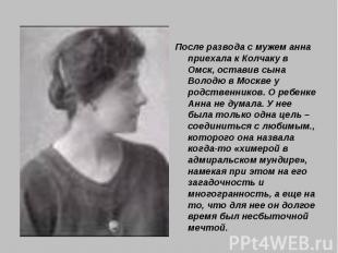 После развода с мужем анна приехала к Колчаку в Омск, оставив сына Володю в Моск