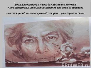 Вера Владимирова. «Звезда» адмирала Колчака. Анна ТИМИРЕВА, расплатившаяся за дв