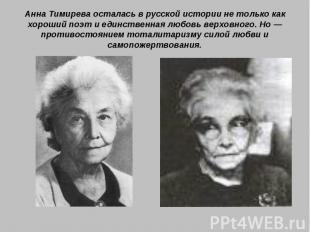 Анна Тимирева осталась в русской истории не только как хороший поэт и единственн