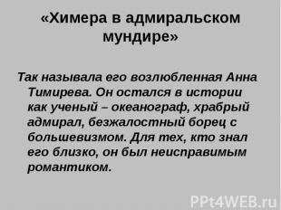 «Химера в адмиральском мундире» Так называла его возлюбленная Анна Тимирева. Он