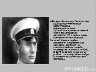 Адмирал Александр Васильевич Колчак был человеком замкнутым и неразговорчивым. П