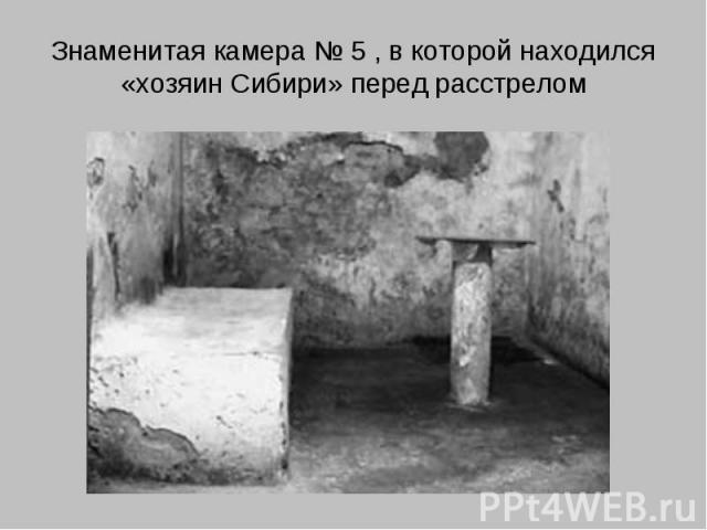 Знаменитая камера № 5 , в которой находился «хозяин Сибири» перед расстрелом